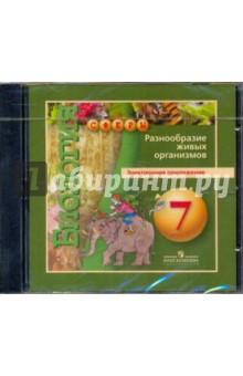 Биология. Разнообразие живых организмов. Электронное приложение к учебнику. 7 класс (DVD).