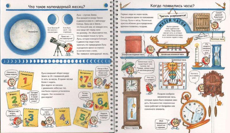 Иллюстрация 1 из 42 для Часы и время - Ангела Вайнхольд   Лабиринт - книги. Источник: Лабиринт