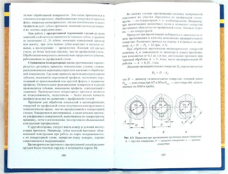 Иллюстрация 1 из 9 для Режущий инструмент: учебное пособие - Анатолий Рыжкин | Лабиринт - книги. Источник: Лабиринт