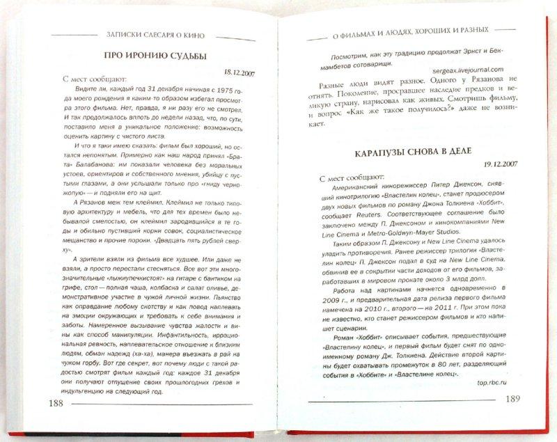 Иллюстрация 1 из 6 для Записки сантехника о кино - Дмитрий Пучков   Лабиринт - книги. Источник: Лабиринт