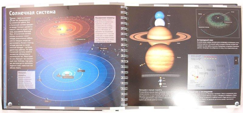 Иллюстрация 1 из 16 для Интерактивный Космический атлас - Robin Scagell | Лабиринт - книги. Источник: Лабиринт