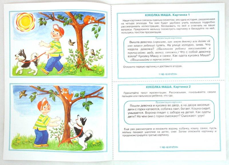 Иллюстрация 1 из 19 для Поиграем! Дай кубик! Шар синий! - Светлана Теплюк | Лабиринт - книги. Источник: Лабиринт
