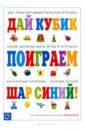 Теплюк Светлана Николаевна Поиграем! Дай кубик! Шар синий! теплюк светлана николаевна про митю и машу для детей от 1 года