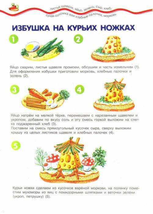 Иллюстрация 1 из 14 для Сказка на завтрак - Вера Шипунова | Лабиринт - книги. Источник: Лабиринт