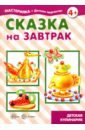 Шипунова Вера Александровна Сказка на завтрак