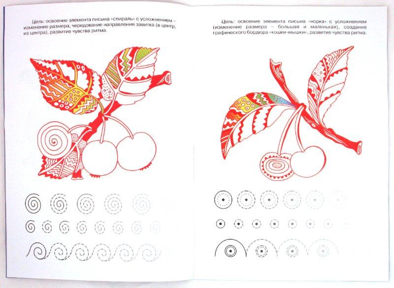 Иллюстрация 1 из 33 для Прописи с хвостиками - Ирина Лыкова | Лабиринт - книги. Источник: Лабиринт