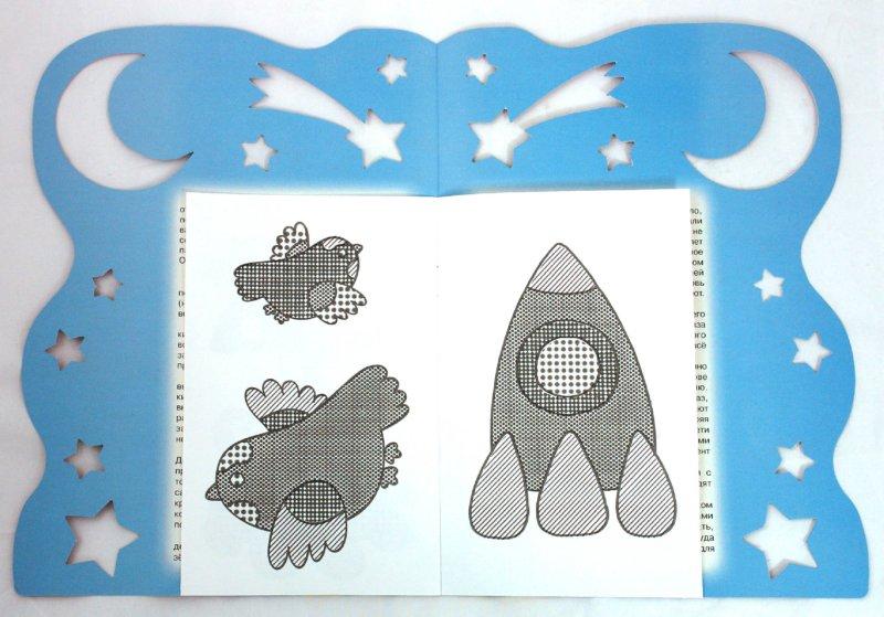 Иллюстрация 1 из 6 для А за окном такое есть | Лабиринт - книги. Источник: Лабиринт