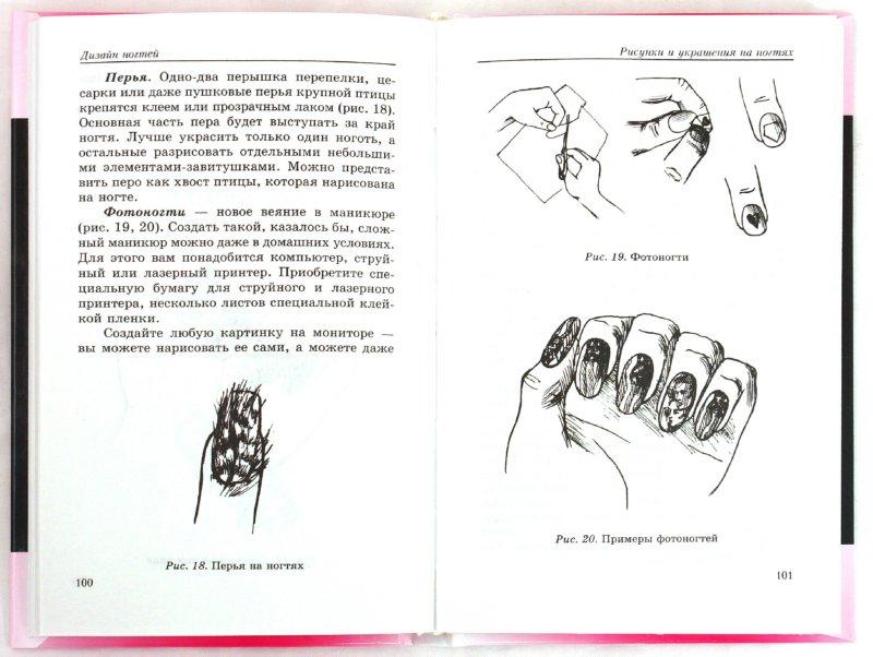 Иллюстрация 1 из 11 для Мастер маникюра и педикюра - Наталья Шешко | Лабиринт - книги. Источник: Лабиринт