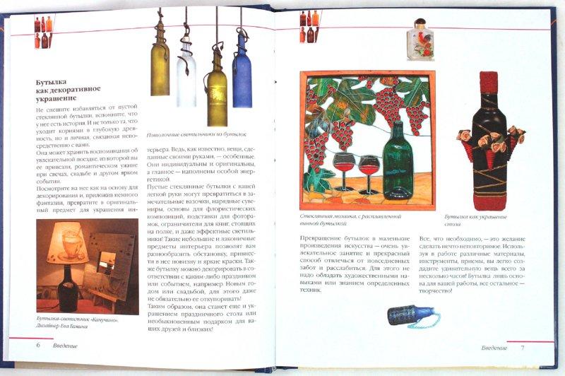 Иллюстрация 1 из 11 для Декоративные бутылки | Лабиринт - книги. Источник: Лабиринт