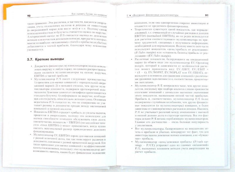 Иллюстрация 1 из 7 для Как оценить бизнес по аналогии: Пособие по использованию сравнительных рыночных коэффициентов - Елена Чиркова   Лабиринт - книги. Источник: Лабиринт