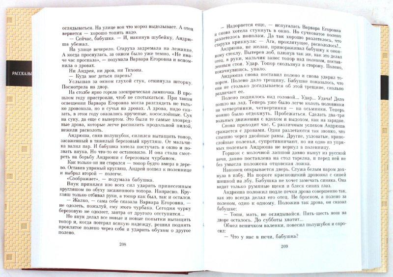 Иллюстрация 1 из 11 для Рассказы современных детских писателей. Книга 2 | Лабиринт - книги. Источник: Лабиринт