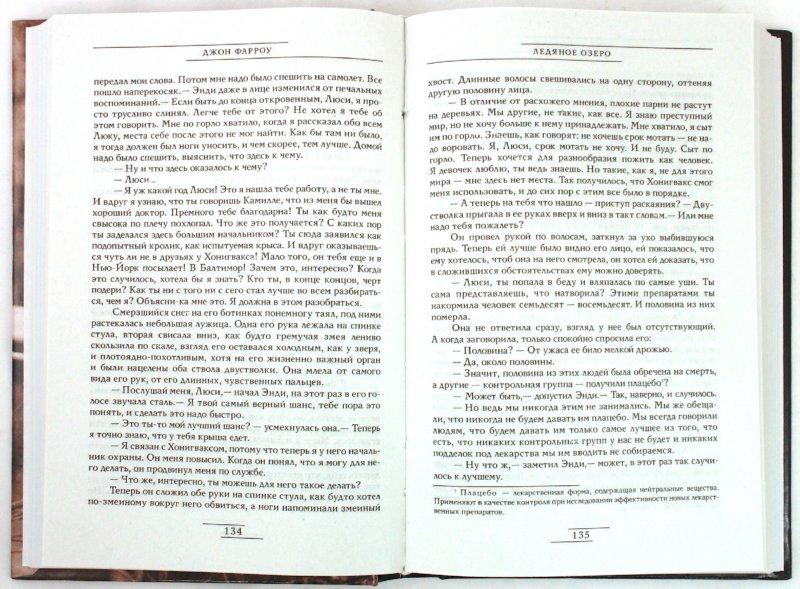 Иллюстрация 1 из 5 для Ледяное озеро - Джон Фарроу | Лабиринт - книги. Источник: Лабиринт