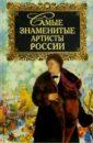 Истомин Сергей Витальевич Самые знаменитые артисты России