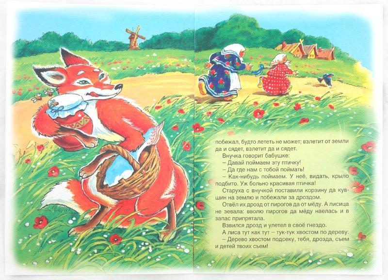 Иллюстрация 1 из 22 для Лиса и дрозд | Лабиринт - книги. Источник: Лабиринт