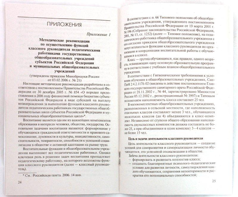 Иллюстрация 1 из 6 для Дифференцированный подход к оплате труда классных руководителей: Методические рекомендации | Лабиринт - книги. Источник: Лабиринт
