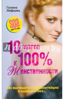 10 шагов к 100% женственности. Как выглядеть соблазнительно в одежде и без…