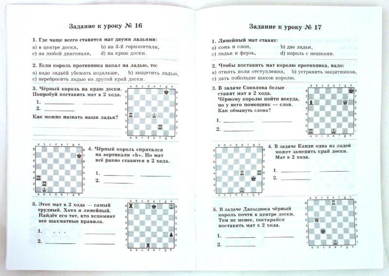 Иллюстрация 1 из 18 для Рабочая тетрадь к шахматному учебнику - Костров, Самсонова | Лабиринт - книги. Источник: Лабиринт