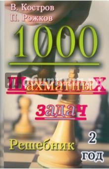 1000 шахматных задач. Решебник. 2 год от Лабиринт