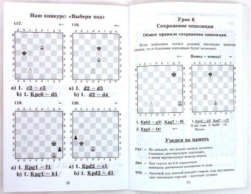 Иллюстрация 1 из 22 для 1000 шахматных задач. Решебник. 2 год - Костров, Рожков | Лабиринт - книги. Источник: Лабиринт