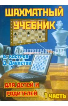 Шахматный учебник для детей и родителей. В 2-х частях.  Часть 1