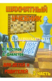 Шахматный учебник для детей и родителей. Часть 2