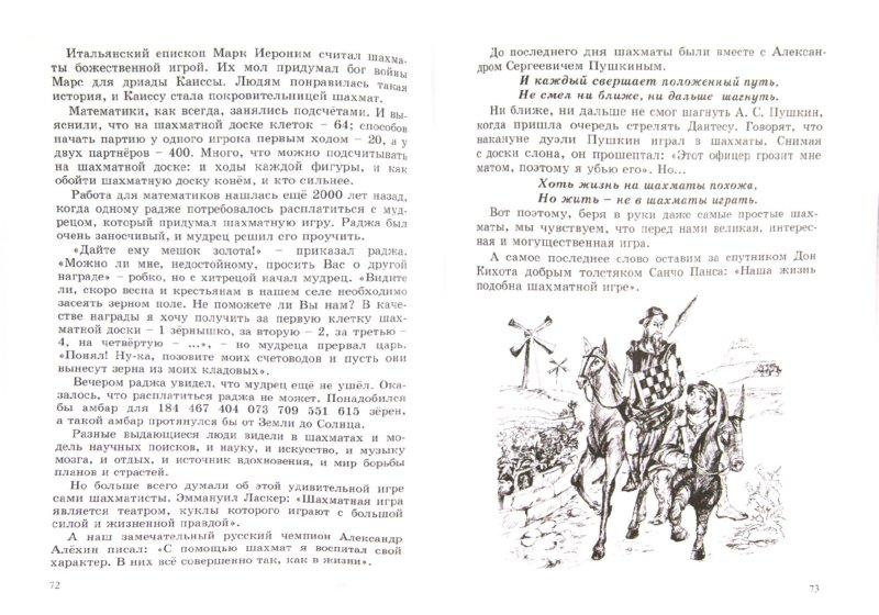Иллюстрация 1 из 29 для Шахматный учебник для детей и родителей. Часть 2 - Костров, Давлетов | Лабиринт - книги. Источник: Лабиринт