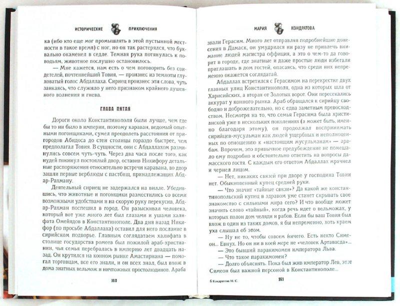 Иллюстрация 1 из 7 для Изгнанные на царство - Мария Кондратова   Лабиринт - книги. Источник: Лабиринт