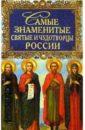 Карпов Алексей, Юрьев Алексей Самые знаменитые святые и чудотворцы России
