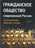 Гражданское общество современной России. Социологические зарисовки с натуры