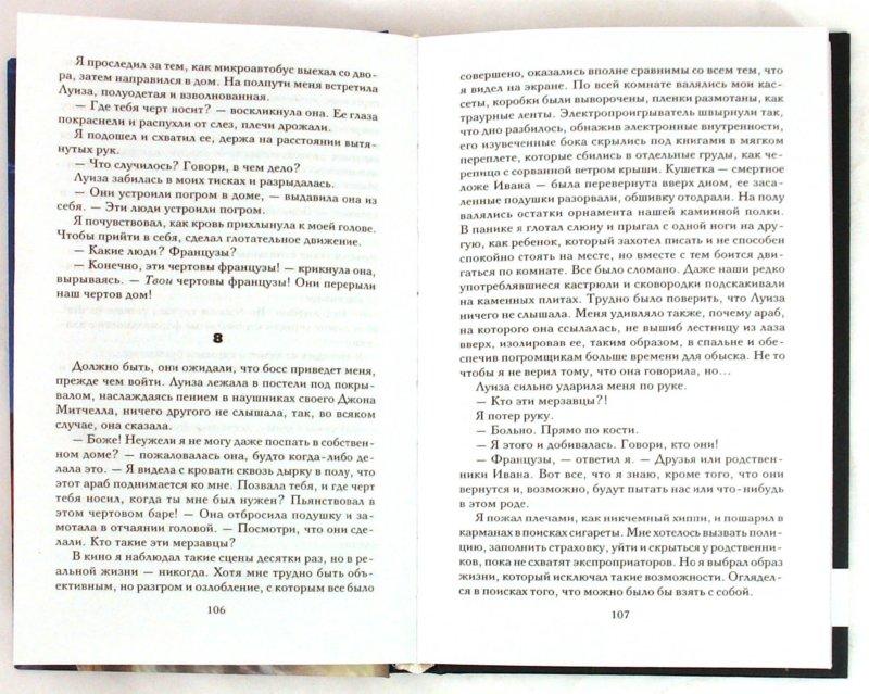 Иллюстрация 1 из 4 для Двенадцать шагов фанданго - Крис Хаслэм   Лабиринт - книги. Источник: Лабиринт