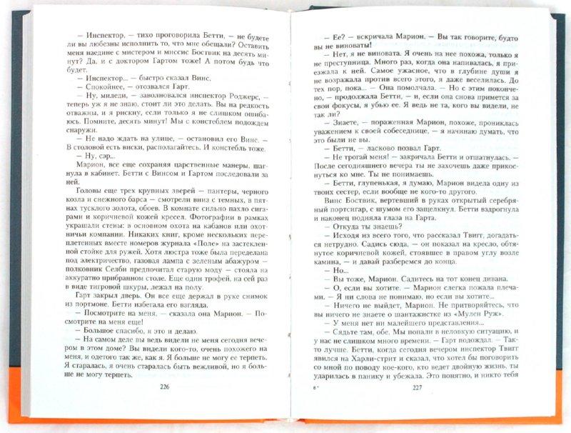 Иллюстрация 1 из 4 для Табакерка императора - Джон Карр | Лабиринт - книги. Источник: Лабиринт