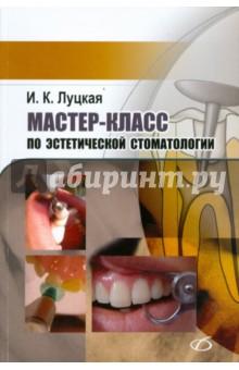 Мастер-класс по эстетической стоматологии автоклав для стоматологии в питере