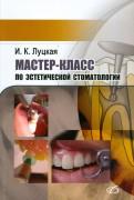 Мастер-класс по эстетической стоматологии