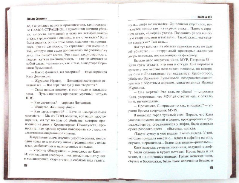 Иллюстрация 1 из 6 для Black & Red - Татьяна Степанова   Лабиринт - книги. Источник: Лабиринт