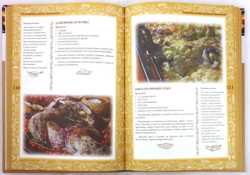 Иллюстрация 1 из 13 для Любимые блюда четырех поколений - Светлана Лагутина   Лабиринт - книги. Источник: Лабиринт