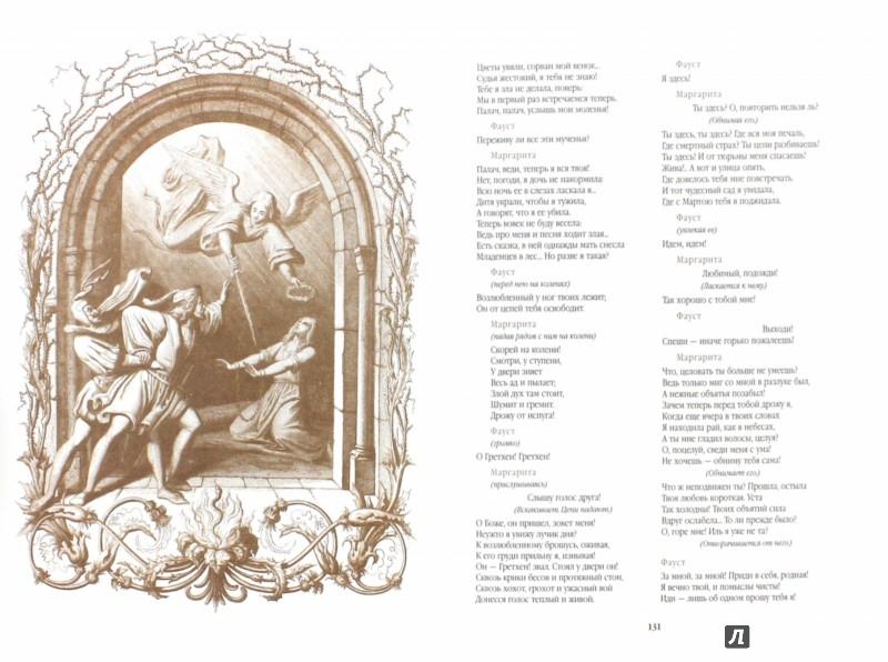 Иллюстрация 1 из 14 для Фауст. Трагедия в 5-ти действиях - Иоганн Гете   Лабиринт - книги. Источник: Лабиринт