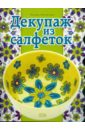 Махмутова Халида Декупаж из салфеток декупаж керамики dvd