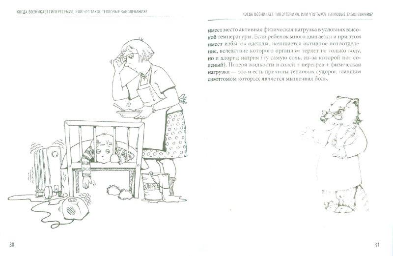 Иллюстрация 1 из 13 для 36 и 6 вопросов о температуре. Как помочь ребенку при повышении температуры тела - Евгений Комаровский | Лабиринт - книги. Источник: Лабиринт