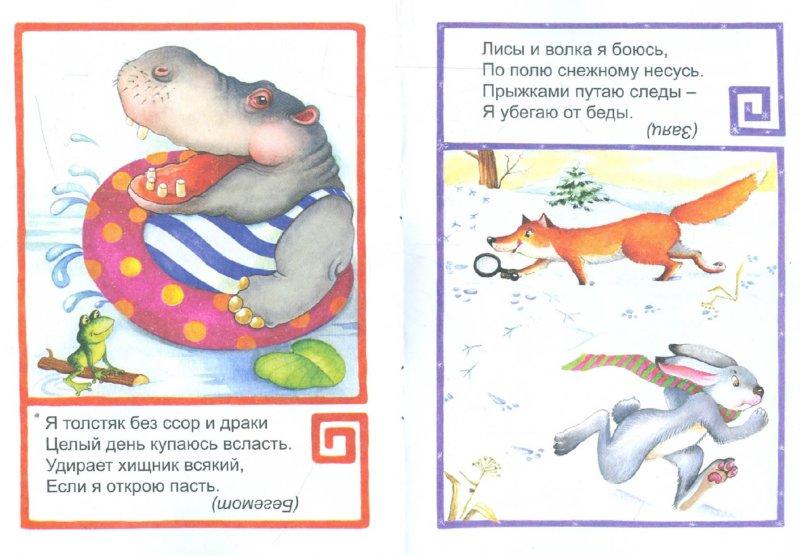 Иллюстрация 1 из 5 для Самым маленьким загадки - Виктор Хесин | Лабиринт - книги. Источник: Лабиринт