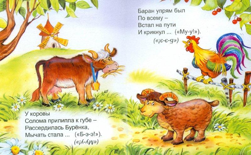 Иллюстрация 1 из 4 для Это кто так говорит? Загадки-обманки - Владимир Борисов   Лабиринт - книги. Источник: Лабиринт
