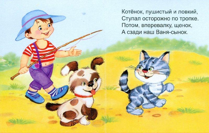 Иллюстрация 1 из 4 для Кто ходил на речку? - Юрий Чичев | Лабиринт - книги. Источник: Лабиринт