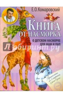 Книга от насморка. О детском насморке для мам и пап комаровский е книга от насморка о детском насморке для мам и пап