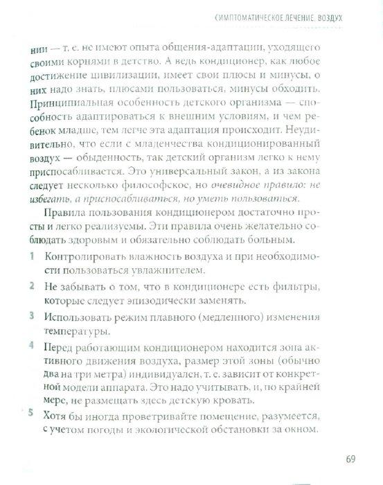 Иллюстрация 1 из 13 для Книга от насморка. О детском насморке для мам и пап - Евгений Комаровский   Лабиринт - книги. Источник: Лабиринт
