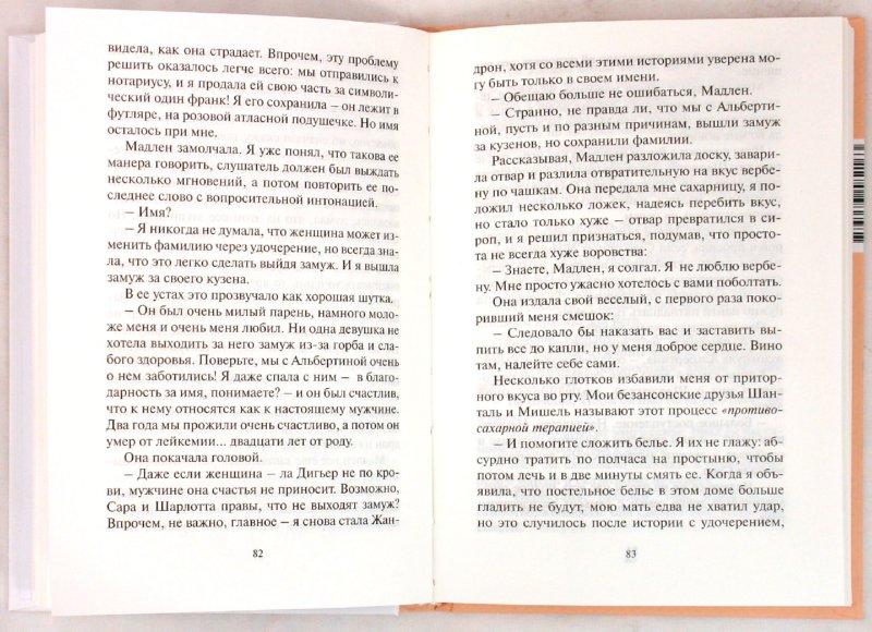 Иллюстрация 1 из 9 для Полная безнаказанность - Ж. Арпман | Лабиринт - книги. Источник: Лабиринт