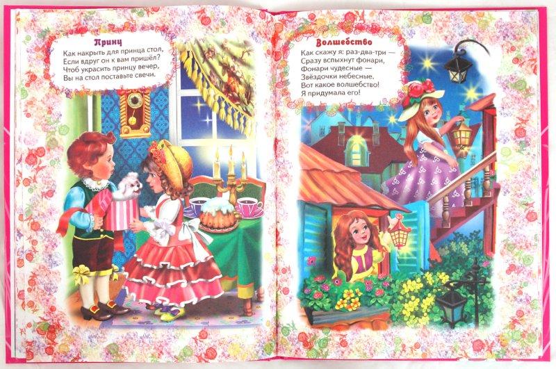Иллюстрация 1 из 9 для Правила поведения для настоящей принцессы - Владимир Степанов | Лабиринт - книги. Источник: Лабиринт