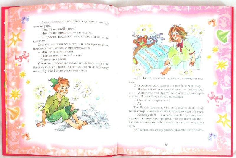 Иллюстрация 1 из 14 для Стихи и сказки о принцессах, феях и волшебниках. Волшебная палочка   Лабиринт - книги. Источник: Лабиринт