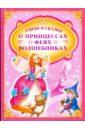 Фото - Стихи и сказки о принцессах, феях и волшебниках. Волшебная палочка кочаров а ред сказки о феях феи золотая коллекция