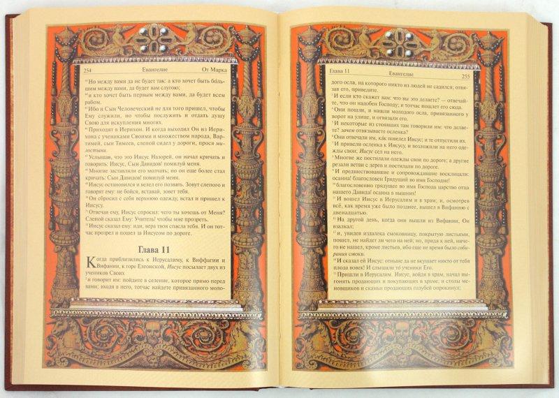 Иллюстрация 1 из 53 для Евангелие. 2000 лет в западноевропейском изобразительном искусстве   Лабиринт - книги. Источник: Лабиринт