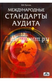 Международные стандарты аудита международные стандарты аудита учебное пособие фгос
