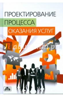 Проектирование процесса оказания услуг: учебное пособие плакаты по техники безопасности где